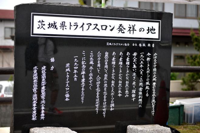 潮来は茨城県トライアスロン発祥の地です。