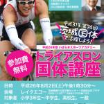 triathlonLecture_small_flatten